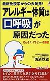 """アレルギー体質は""""口呼吸""""が原因だった―ぜんそく・アトピー・花粉症 (プレイブックス)"""