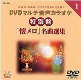 DENON TJC-501 DVD音声カラオケ 特別盤「懐メロ」名曲選集