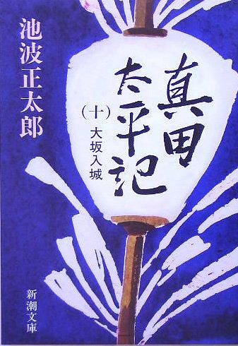 真田太平記大坂入城