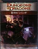 影のピラミッド (ダンジョンズ&ドラゴンズ H3 英雄級アドべンチャー・シナリオ3)(マイク ミアルス/ジェームズ ワイアット)