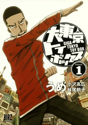 大東京トイボックス  (1) (バーズコミックス)