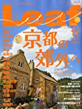 Leaf (リーフ) 2011年 11月号[京都・滋賀のタウン情報誌]