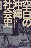 img - for Era of smuggling and Senka - Okinawa social history of blank (2000) ISBN: 4891882913 [Japanese Import] book / textbook / text book