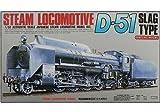 マイクロエース 1/50 蒸気機関車 D51 ナメクジ