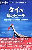 タイの島とビーチ (ロンリープラネットの自由旅行ガイド)