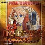 ロビン・ロイドの冒険 ゲーム・ミュージック