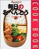 毎日のおべんとう (Orange page books―Cook book)