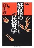 妖怪の民俗学 (ちくま学芸文庫)(宮田 登)