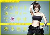 【通常盤DVD】メガヒットカーヴィーで美やせ ~シェネル「ベイビー・アイラブユー」編~[DVD]