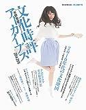 朝日新聞出版×PLANETS 文化時評アーカイブス 2014-2015