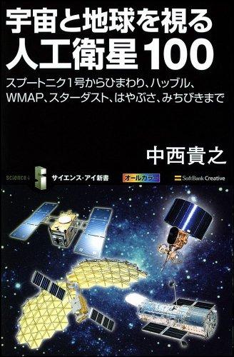 宇宙と地球を視る人工衛星100 スプートニク1号からひまわり、ハッブル、COBE、WMAP、はやぶさ、みちびきまで (サイエンス・アイ新書)