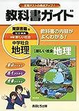 中学教科書ガイド 東京書籍版 新編 新しい社会 地理