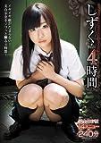 しずく 4時間 GEN-065 [DVD][アダルト]