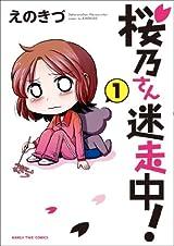 新社会人女性がいきなりホームレスな4コマ漫画「桜乃さん迷走中!」