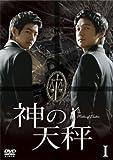 神の天秤 BOX-I [DVD]