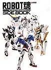 ROBOT魂 SIDE BOOK (DENGEKI HOBBY BOOKS)