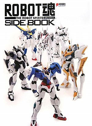 ROBOT魂 SIDE BOOK