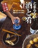 とまらない酒と肴 (オレンジページブックス—男の料理マニュアル)