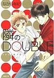 隣のDOUBLE (白泉社文庫)
