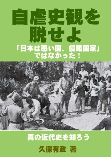自虐史観を脱せよ――「日本は悪い国、侵略国家」 ではなかった! 真の近代史を知ろう