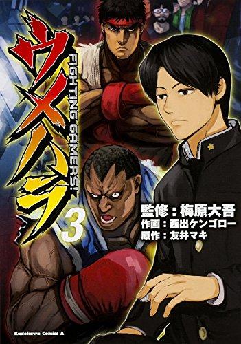 ウメハラ  FIGHTING GAMERS! (3) (カドカワコミックス・エース)