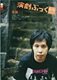 演劇ぶっく 2005年 08月号