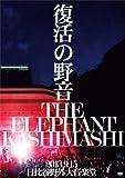 復活の野音 2013.9.15 日比谷野外音楽堂(初回限定盤) [DVD]