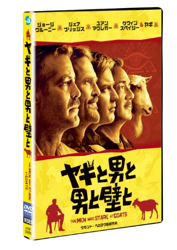 ヤギと男と男と壁と [DVD] -