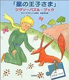 「星の王子さま」ジグソーパズル・ブック
