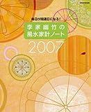 李家幽竹の風水家計ノート 2007―毎日が開運日になる! (別冊家庭画報)