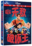 Wreck-It Ralph (Mandarin Chinese Edition)