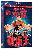 Wreck-It Ralph (Mandarin Chinese Edition)