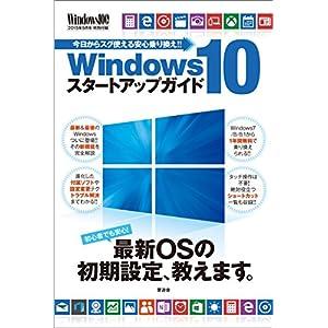 Windows10 スタートアップガイド(Windows 100%特別編集) [Kindle版]