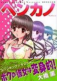 ヘンカノ / 大橋 薫 のシリーズ情報を見る