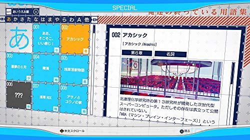 JUDGEMENT 7 俺達の世界わ終っている。- アイテム未定 付 - PS4 ゲーム画面スクリーンショット9