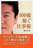 100億稼ぐ仕事術 (SB文庫)