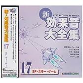 新・効果音大全集(17)SF・ホラー・ゲーム