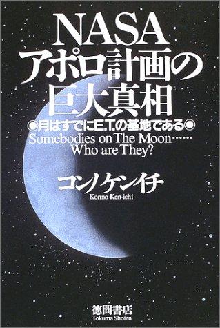 NASAアポロ計画の巨大真相―月はすでにETの基地である