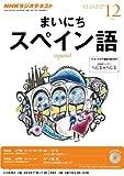 NHKラジオ まいにちスペイン語  2013年 12月号 [雑誌] (NHKテキスト)