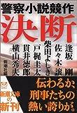 決断―警察小説競作 (新潮文庫)