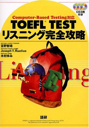 TOEFL TESTリスニング完全攻略―Computer‐Based Testing対応