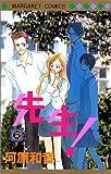 先生! (6) (マーガレットコミックス (2875))