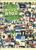 ピカ☆☆ンチA to Z―嵐のピカンチダブルな日々