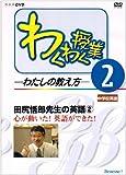 DVD>わくわく授業ーわたしの教え方 2 田尻悟郎先生の英語 2 (<DVD>)