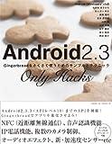 Android2.3 Only Hacks  ~Gingerbreadをさくさく使うためのサンプルとテクニック