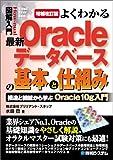 図解入門よくわかる最新Oracleデータベースの基本と仕組み―構造と機能から学ぶOracle10g入門 (How‐nual Visual Guide Book)
