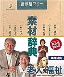 素材辞典 Vol.43 老人・福祉編