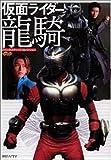 仮面ライダー龍騎―ファンタスティックコレクション (ファンタスティックコレクション)