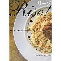 リーゾ—本場リゾット名人が伝授するイタリアの米料理