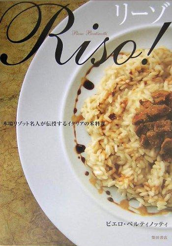 リーゾ―本場リゾット名人が伝授するイタリアの米料理